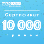 Подарочный сертификат на 10 000 грн.