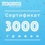 Подарочный сертификат на 3 000 грн.