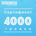 Подарочный сертификат на 4 000 грн.