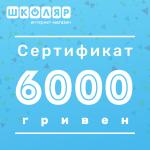 Подарочный сертификат на 6 000 грн.