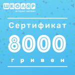 Подарочный сертификат на 8 000 грн.