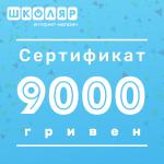 Подарочный сертификат на 9 000 грн.